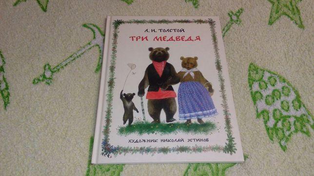 Детская книга. Сказка. Три медведя.