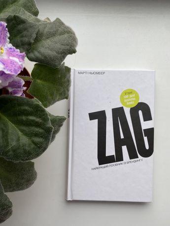 Марті Ньюмеєр Zag. Найкращий посібник з брендингу