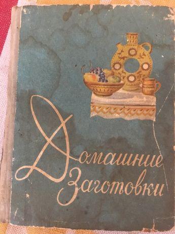 Крджиева Л. Домашние заготовки