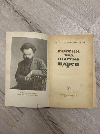 Россия под властью царей 1965 год
