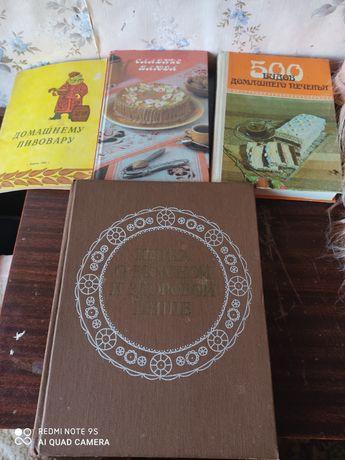 Продам кулінарні книги ССР