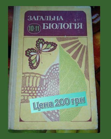 Учебник -Биология 10-11 класс, 1992 г