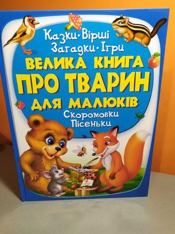 Велика книга про тварин для малюків. Казки. Вірші. Загадки. Ігри...
