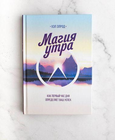 Електронная книга Магия Утра, Магическая Уборка