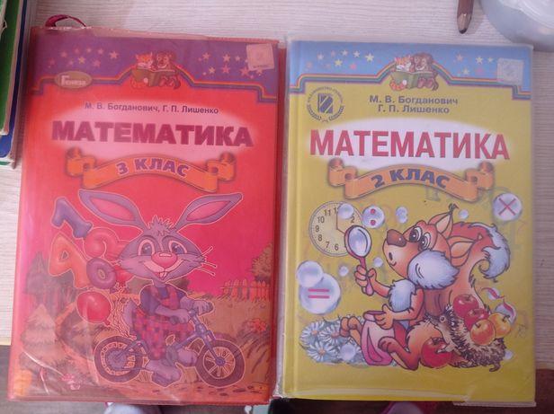 Математика 2 и 3 класс