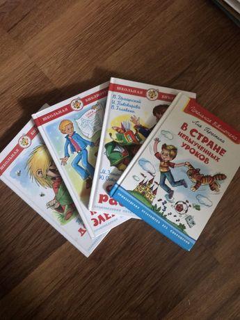 Книги серии Школьная библиотека