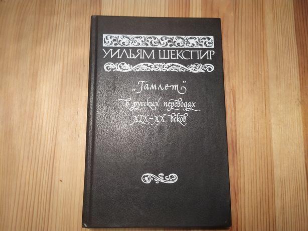 Уильям Шекспир в русских переводах 19-20 веков