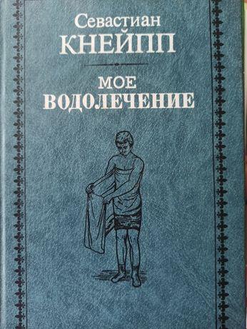 Мое водолечение Севастиан Кнейпп
