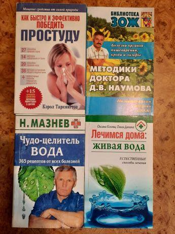 Здоровье. Как победить простуду. Библиотека ЗОЖ. Чудо-целитель вода.