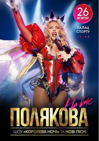 Билеты на концерт Оля Полякова 26.10