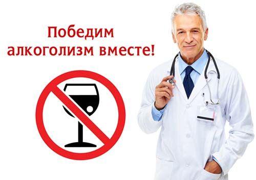 Кодировка от алкоголя. Лечение алкоголизма. Вывод из запоя. Нарколог
