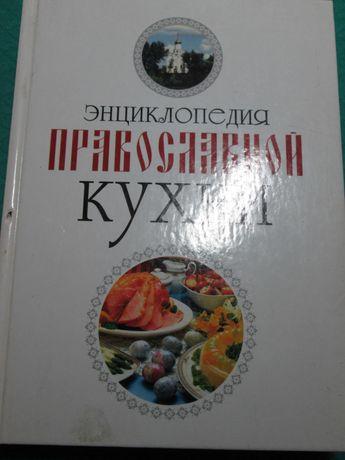 «Энциклопедия православной кухни», Днепропетровск, 2003г.