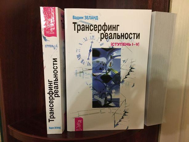 Вадим Зеланд  Трансерфинг реальности (ступень 1-5) Живая кухня  Книга