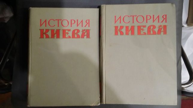 """Продам 2-томник """"История Киева"""""""