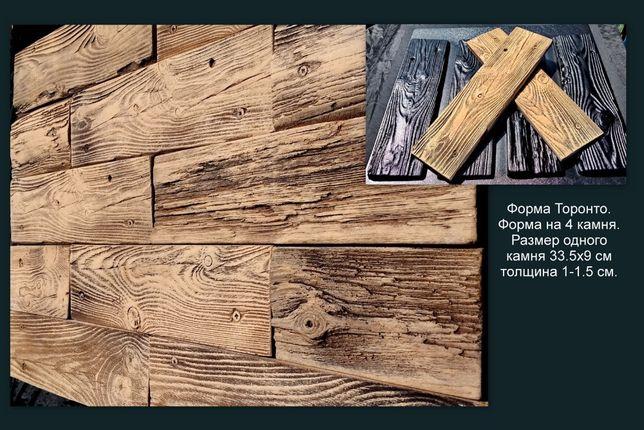 Формы для фасадной плитки, декоративного камня Торонто АБС пл