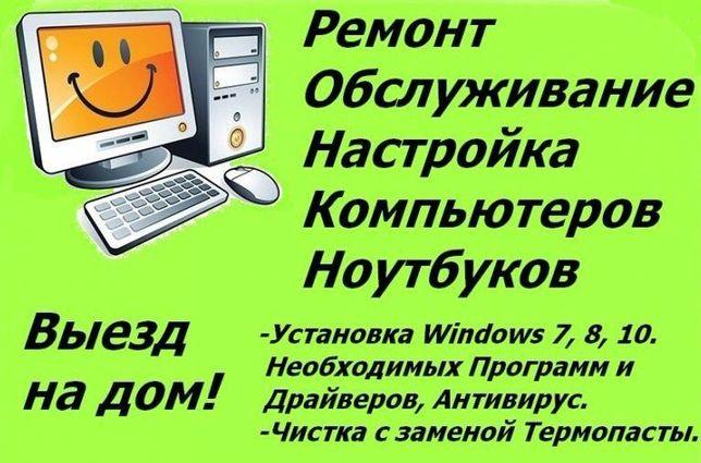 Установка Windows, ремонт, чистка ноутбуков, компьютеров у вас дома