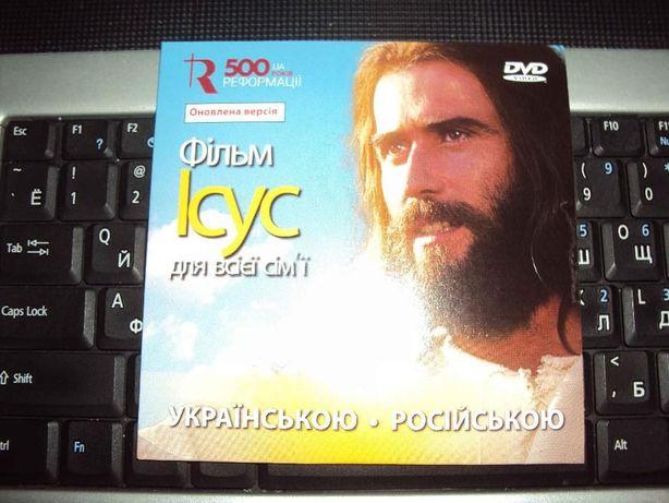.Подарю отдам даром бесплатно диск с фильмом Иисус