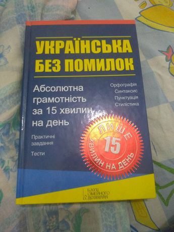 Українська без помилок (укр.мова;)