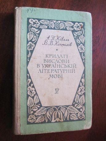 Продается книга Крилаті вислови україеської літератури для школьников
