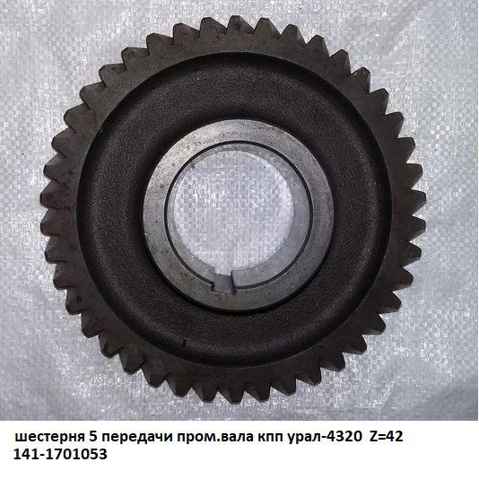 шестерня кпп урал-4320 5 передачи промвала Z=42 141-1701053 Киев - изображение 1