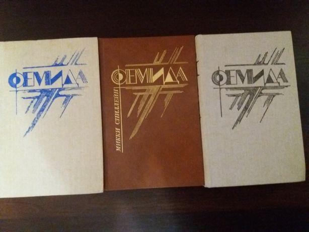 Микки Спиллейн 3 тома
