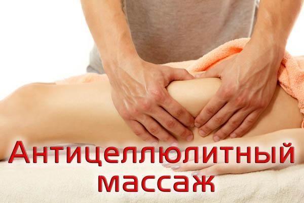 Аппаратно вакуумный массаж