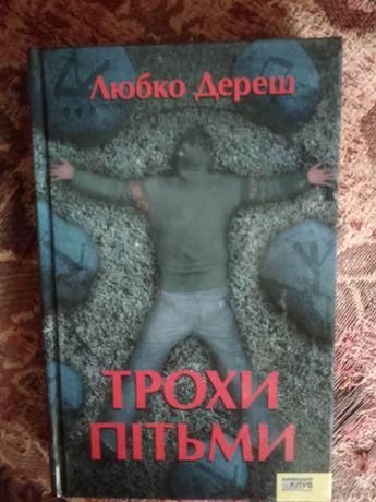 """Книга Любко Дереш  """"Трохи пітьми"""""""