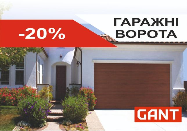 Гаражні секційні (гаражные) ворота GANT 2054х1800! Миколаїв