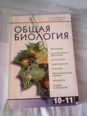 Продам учебник по биологии