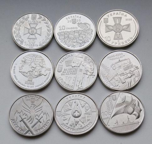 Монети НБУ (9 монет) 10 грн 2018,2019,2020 року