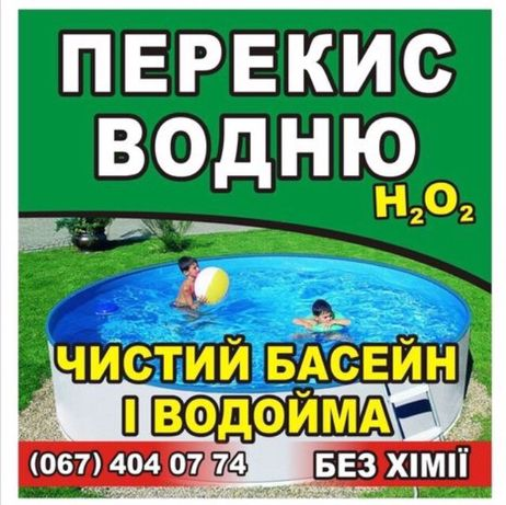Перекись водородода 60%