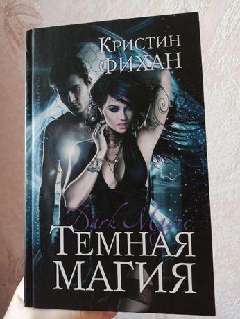 "Кристин Фихан ""Темная магия"", фэнтези-роман"