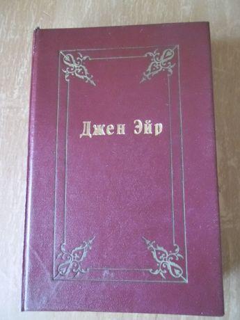 """Шарлотта Бронте """"Джен Эйр"""" 1955 г.изд., подарок"""