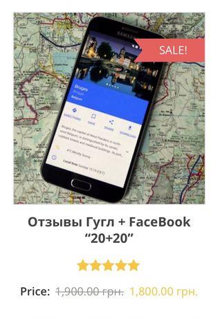 Отзывы ретуация Фейсбук или Гугл 5 шт -200 грн