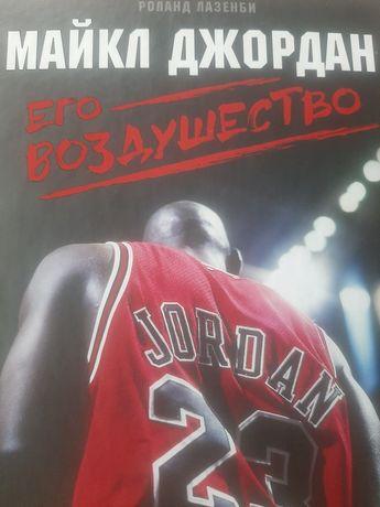 """Продам книга """"Его воздушество"""" Майкл Джордан"""