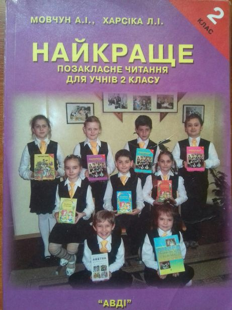 "Книга ""Найкраще"" для 2  и 3 класса"