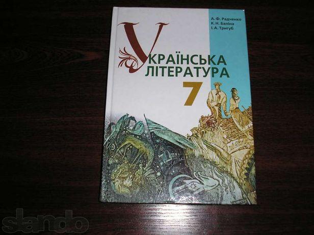 Учебник по украинской литературе 7 класс