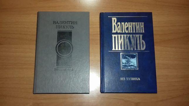 Книги Валентин Пикуль Нечистая сила и Из тупика