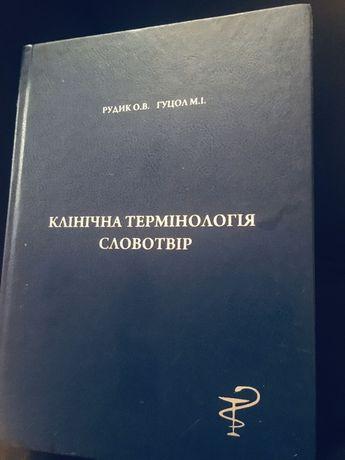 Книжка клінічна термінологія книжка 2010