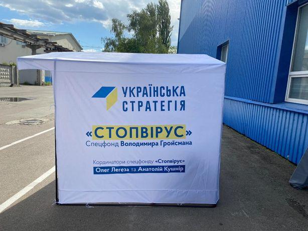 Палатка рекламная с печатью агитационные палатки под заказ Киев