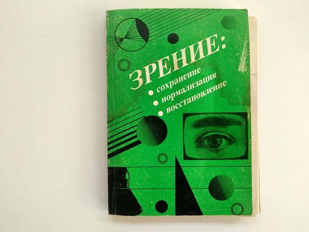 Зрение: сохранение, нормализация, восстановление. Кудряшова Н.И.