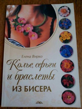 """Книга """"Колье, серьги и браслеты из бисера"""". Елена Вирко"""