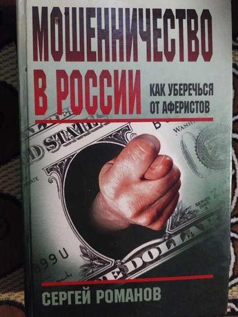 [Продается] Мошенничество в России как уберечься от аферистов