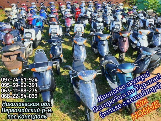 Японский мопед скутер dio18 только с контейнера.Доставка в ваш регион!