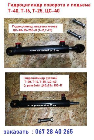 Гидроцилиндр рулевой Т-40
