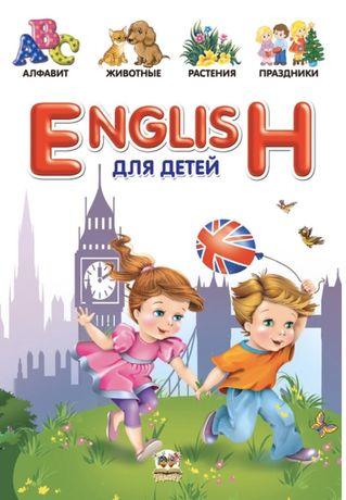 Детская книга словарь «Английский English для детей»