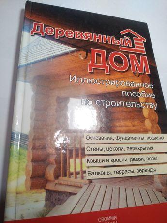 Книга по строительству, Деревянный дом, крыши, кровли, двери, полы