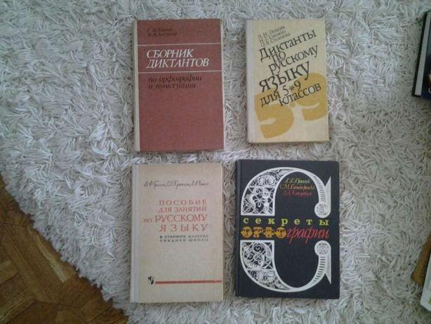 Продаются книги по русскому языку