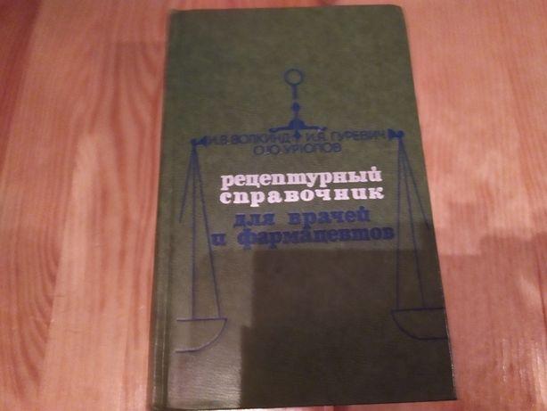 Рецептурный справочник для врачей и фармацевтов