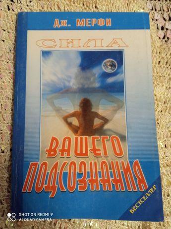 Книга сила вашего подсознания